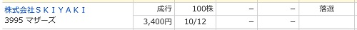 SKIYAKI(マネックス証券)