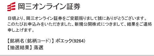 ポエック(岡三オンライン証券)