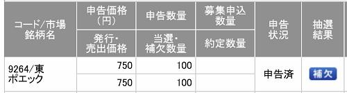 ポエック(SMBC日興証券)