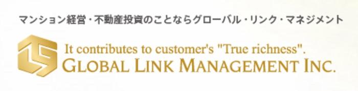 グローバル・リンク・マネジメント