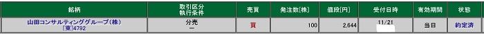 山田コンサルティンググループ(松井証券)