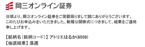 アトリエはるか(岡三オンライン証券)
