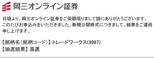 トレードワークス(岡三オンライン証券)