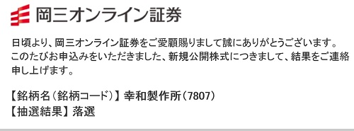 幸和製作所(岡三オンライン証券)