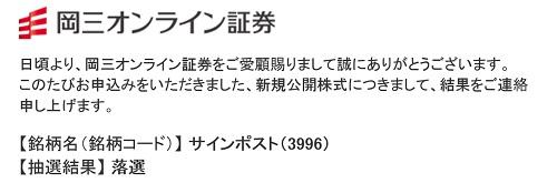 サインポスト(岡三オンライン証券)