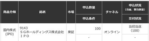 SGホールディングス(三菱UFJモルガン・スタンレー証券)