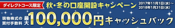SMBC日興証券の口座開設キャンペーン