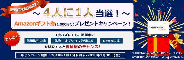 松井証券の口座開設キャンペーン