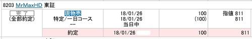 MrMaxHDの約定画像(丸三証券)