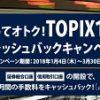 岩井コスモ証券がWキャッシュバックキャンペーンを実施中!