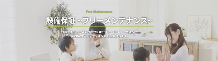 日本リビング保証