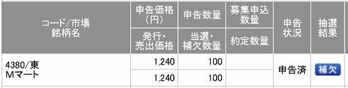 Mマート(SMBC日興証券)