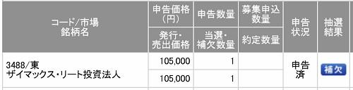 ザイマックス・リート投資法人(SMBC日興証券)