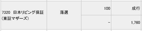 日本リビング保証(みずほ証券)