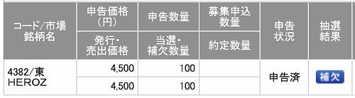 HEROZ(SMBC日興証券)