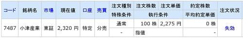 小津産業の立会外分売(ライブスター証券)