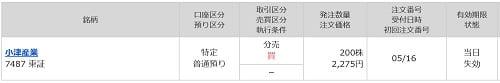 小津産業の立会外分売(マネックス証券)