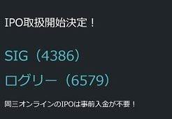 岡三オンライン証券のIPO