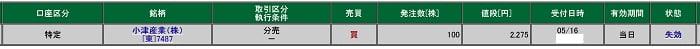 小津産業の立会外分売(松井証券)