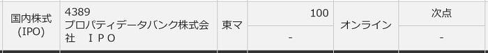 プロパティデータバンク(三菱UFJモルガン・スタンレー証券)