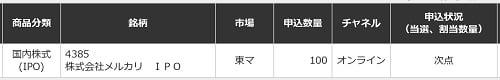 メルカリ(三菱UFJモルガン・スタンレー証券)