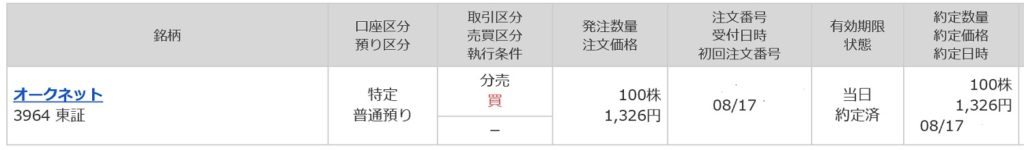 オークネットの立会外分売(マネックス証券)
