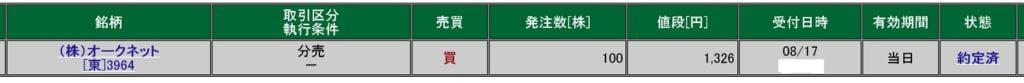 オークネットの立会外分売(松井証券)