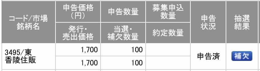 香陵住販(SMBC日興証券)