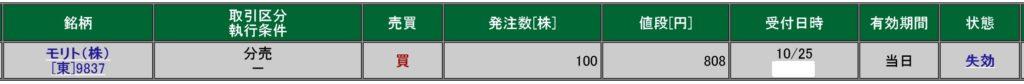 モリト(松井証券)