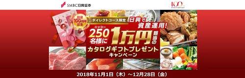 SMBC日興証券の資産運用キャンペーン