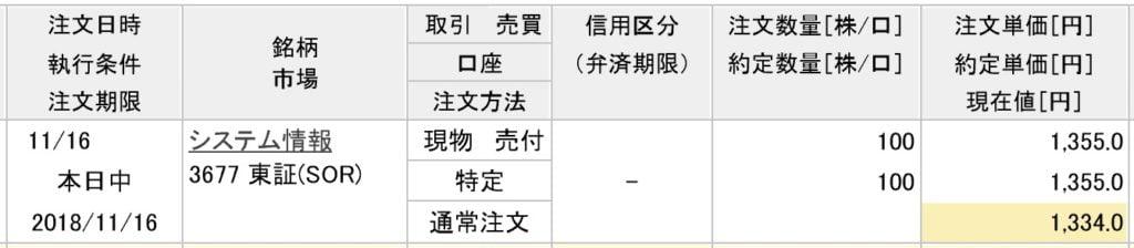 システム情報の約定画像(楽天証券)