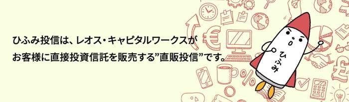 レオス・キャピタルワークス