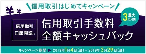 岡三オンライン証券の信用取引はじめてキャンペーン
