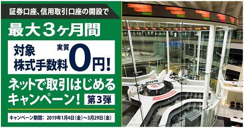 岩井コスモ証券のネットで取引はじめるキャンペーン
