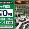 岩井コスモ証券がネットで取引はじめるキャンペーンを実施中!何度でも手数料が0円!