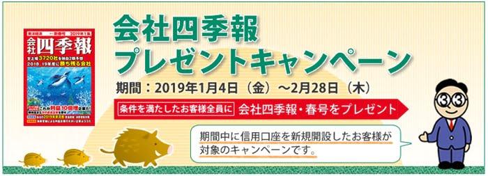 丸三証券の会社四季報プレゼントキャンペーン
