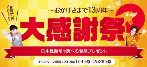 岡三オンライン証券の大感謝祭