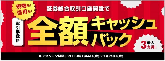 岡三オンライン証券の口座開設キャンペーン