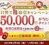 SMBC日興証券が株取引キャンペーンを開始!