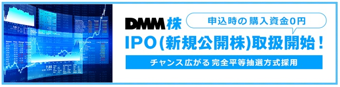 DMM証券のIPO