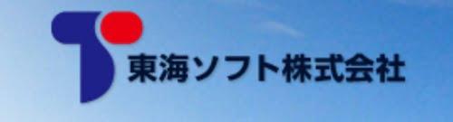 東海ソフト