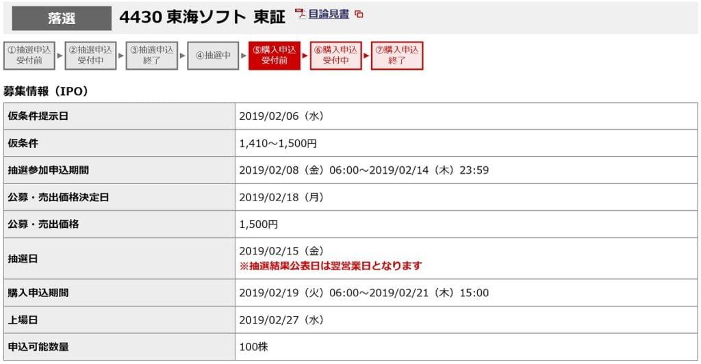 東海ソフト(野村證券)