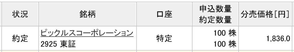 ピックルスコーポレーション(楽天証券)