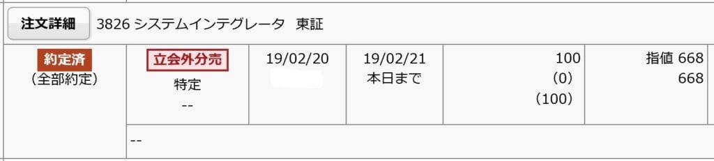 システムインテグレータ(野村證券)