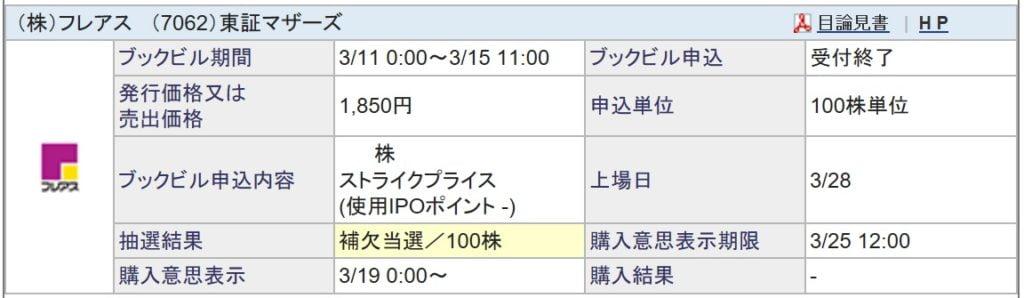 フレアス(SBI証券)