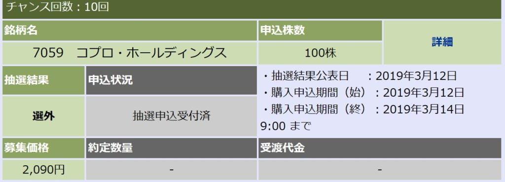 コプロ・ホールディングス(大和証券)
