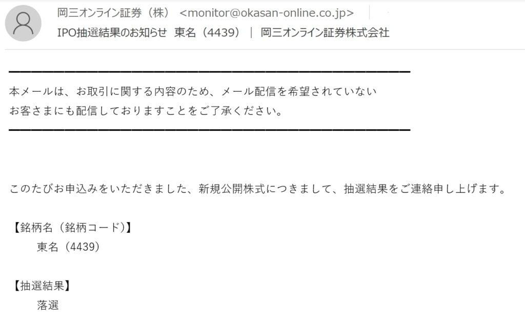 東名(岡三オンライン証券)