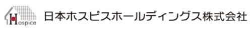 日本ホスピスホールディングス