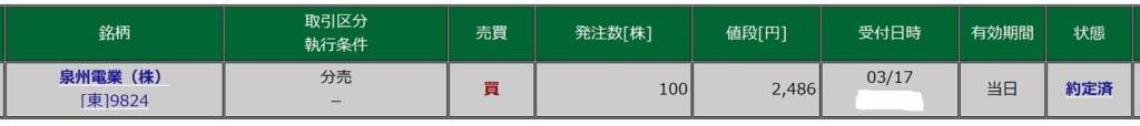 泉州電業の立会外分売(松井証券)