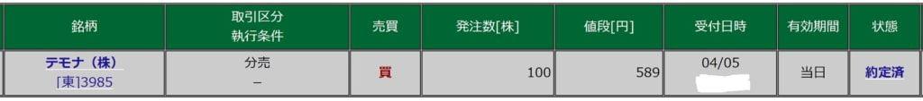 テモナ(松井証券)